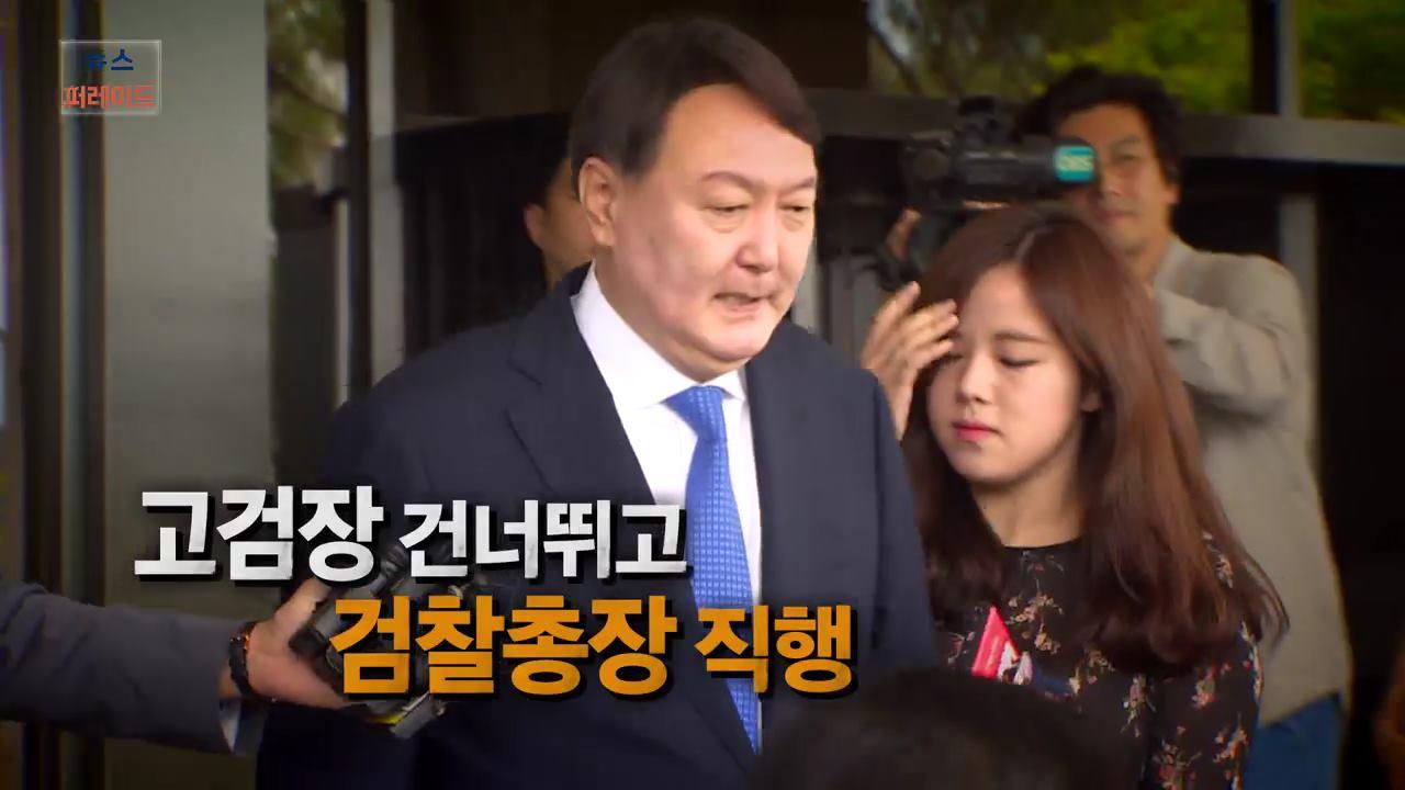 [영상뉴스] 윤석열식 검찰 개혁 시험대 올랐다