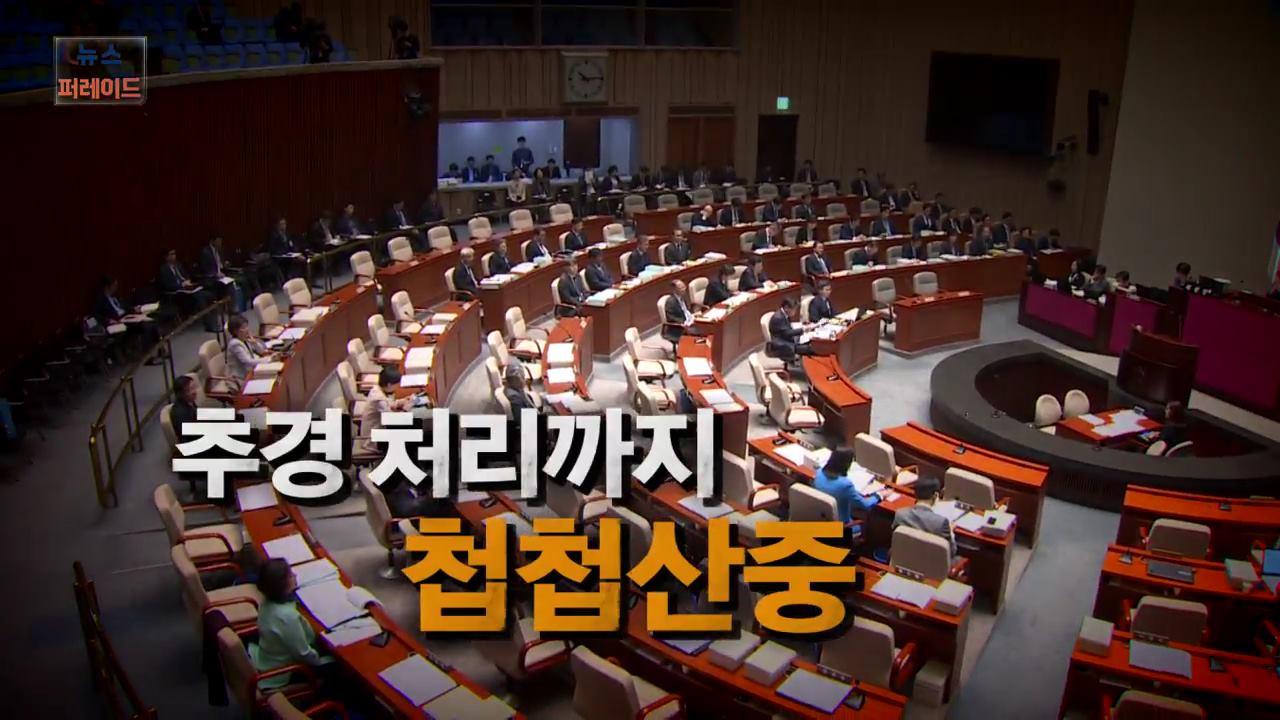 [영상뉴스] 국회 문 열었지만…추경 처리까지 첩첩산중