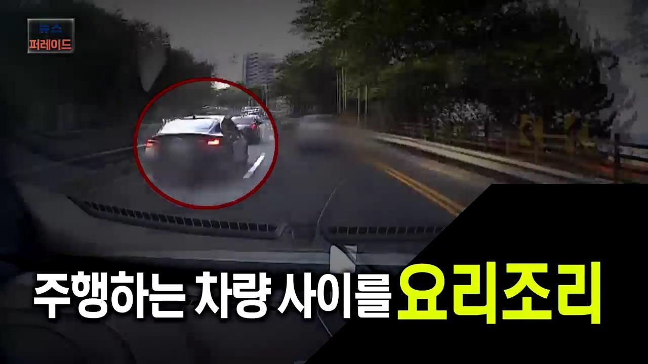 [영상뉴스] 차량 8대 '쾅쾅쾅'…한낮 주택가 추격전