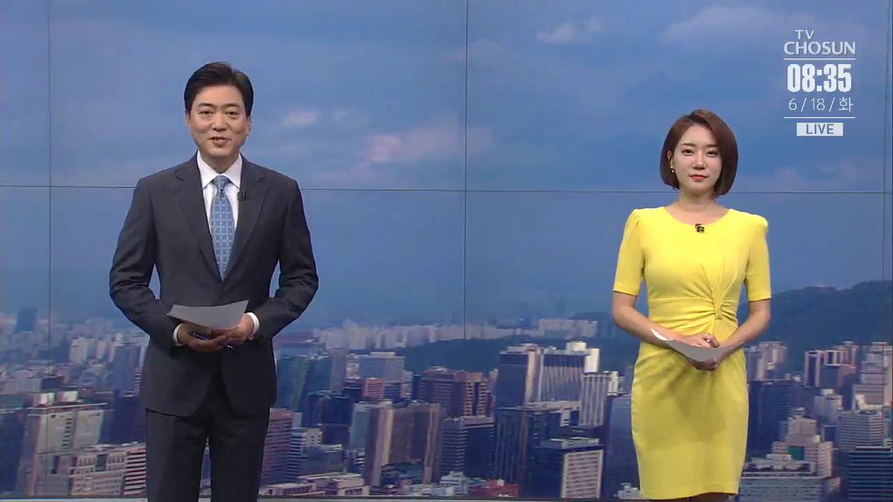 6월 18일 '뉴스 퍼레이드' 클로징