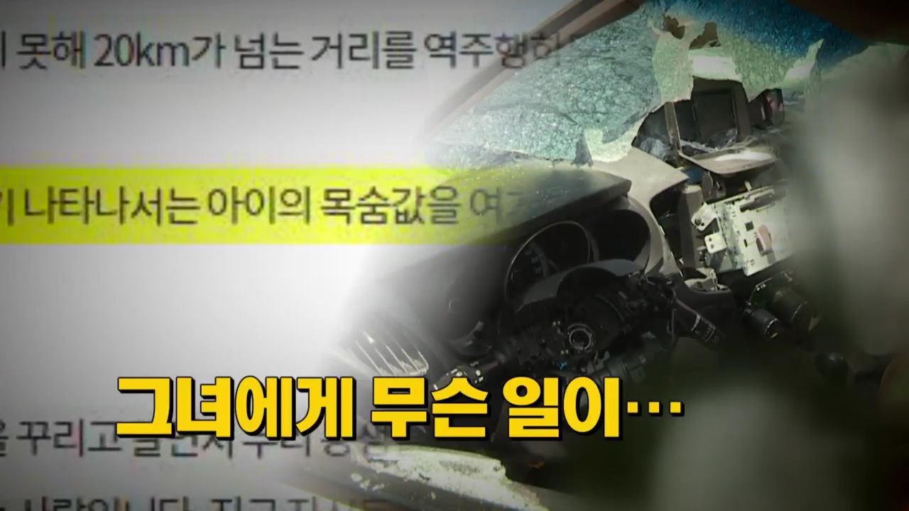 [영상뉴스] 예비신부의 '슬픈 사연', 그녀에게 무슨 일이…