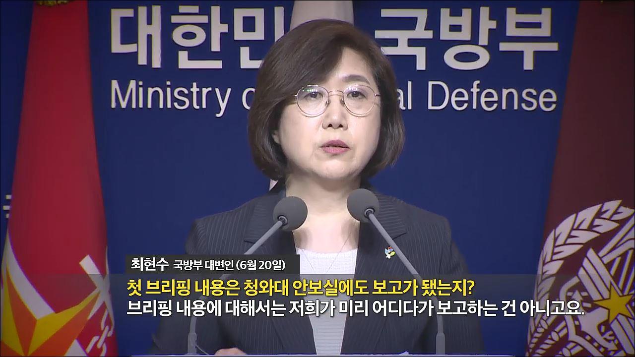 [영상뉴스] 靑 소극적 대응은 남북 관계 때문에?