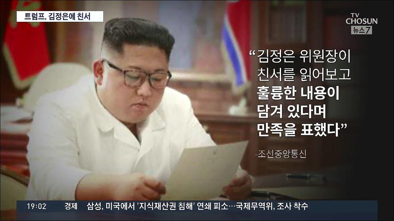 김정은, 트럼프 친서 받아…'흥미로운 내용 심중히 생각'