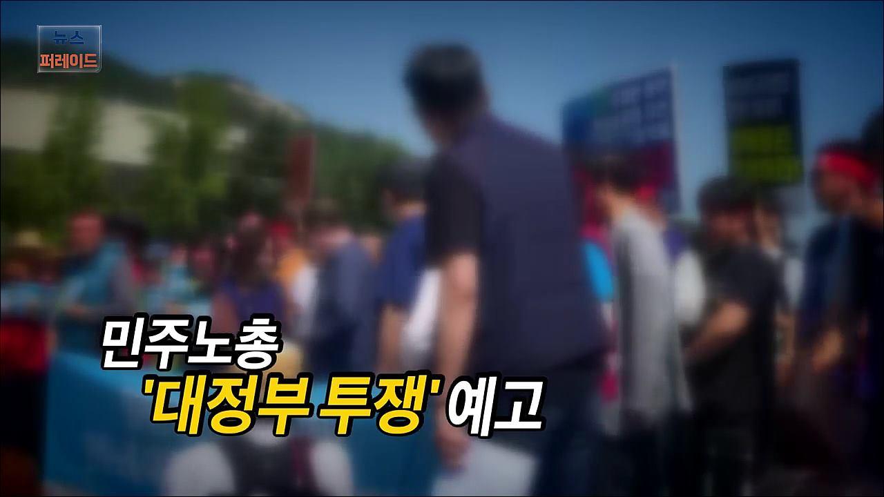 [영상뉴스] 민노총 '대정부 투쟁'