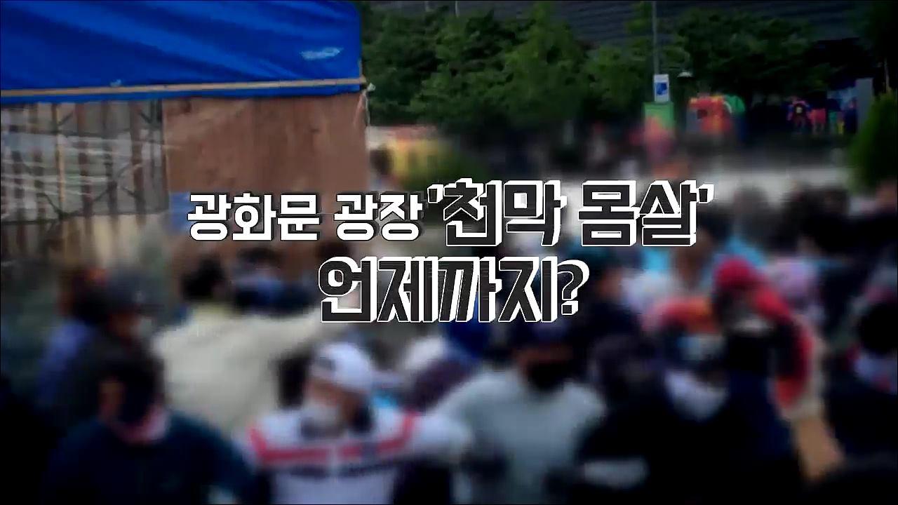 [영상뉴스] 광화문 광장 '천막 몸살'