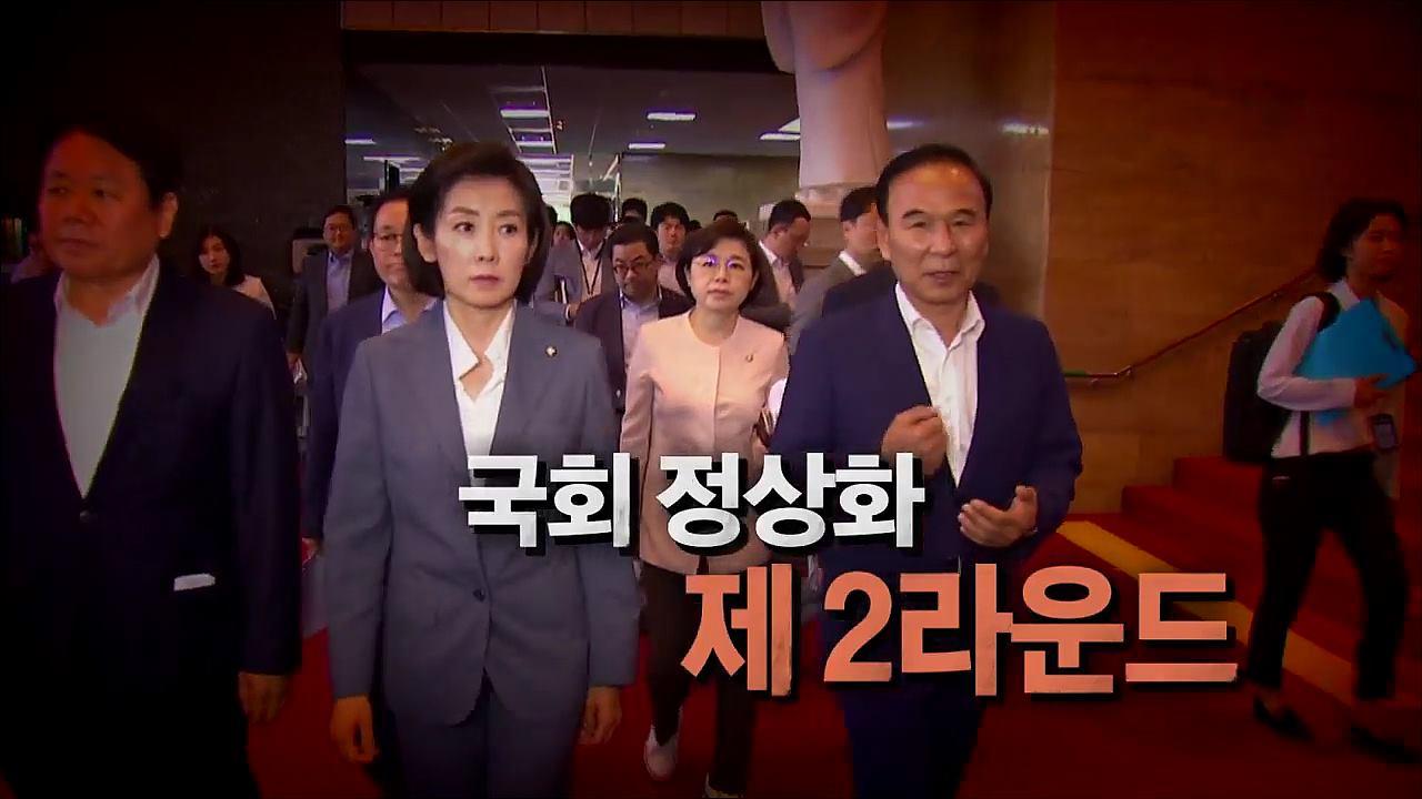 [영상뉴스] 노선 바꾼 투쟁? 국회 정상화 제2라운드