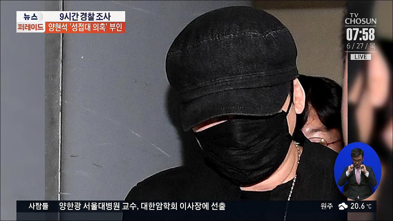 '성접대 의혹' 양현석 9시간 경찰 조사…혐의 전면부인