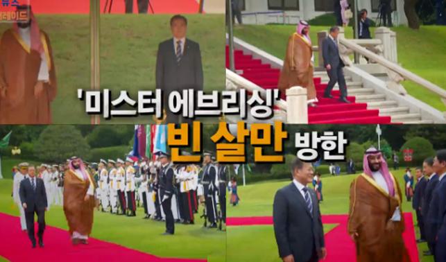 [영상뉴스] '사우디 왕위계승 서열 1위' 빈 살만 방한