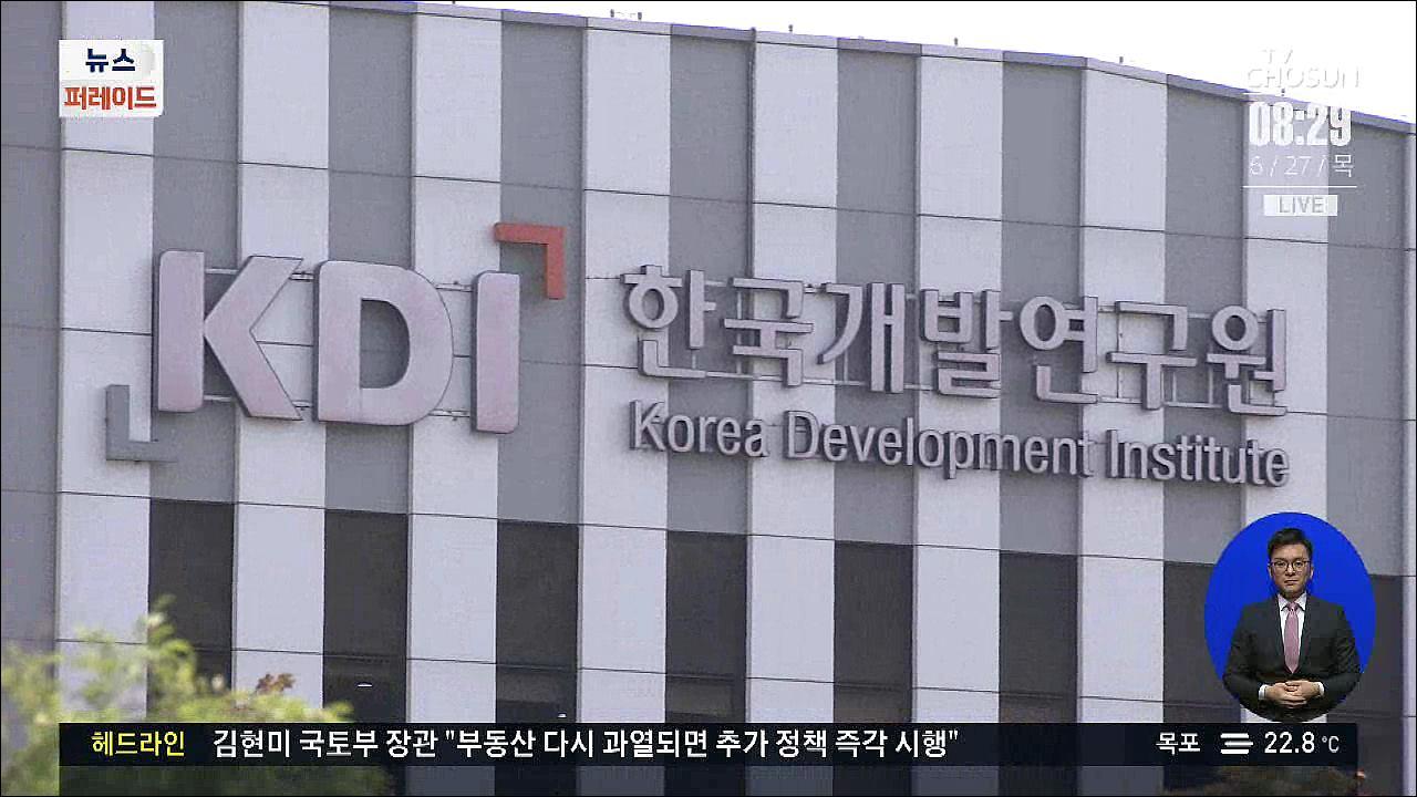 [단독] 땅 가진 KDI 직원이 고속도로 노선 조사?