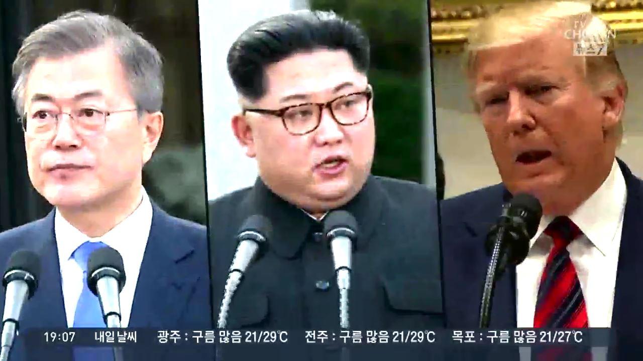 트럼프-김정은, 만난다면 판문점 유력…제2 도보다리 회동하나