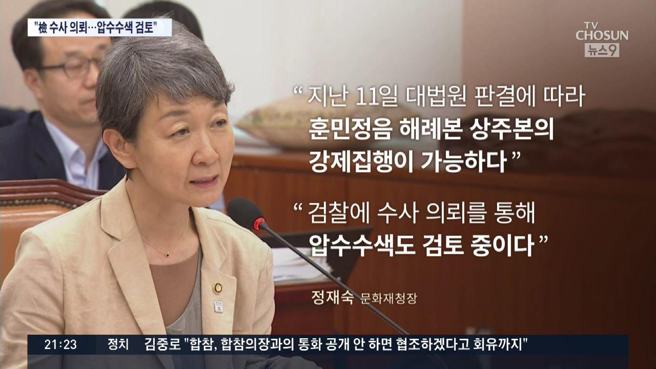 문화재청장 '훈민정음 상주본, 檢수사 통한 압수수색 검토'