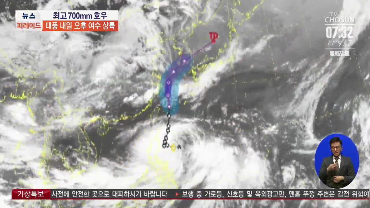 태풍 다나스 북상, 제주·남해안 많은비…'내일 여수 상륙'