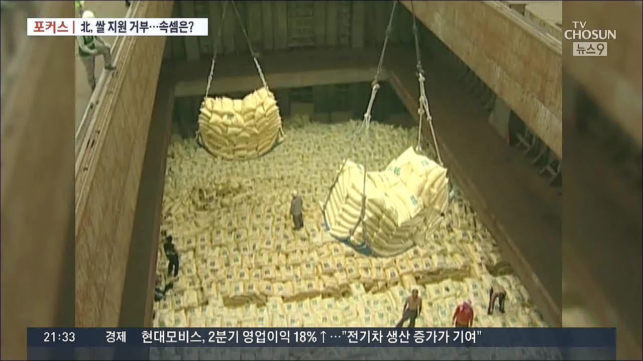 [포커스] 北, 쌀 5만t 지원 거부…정부는 '지원 이뤄질 것' 낙관