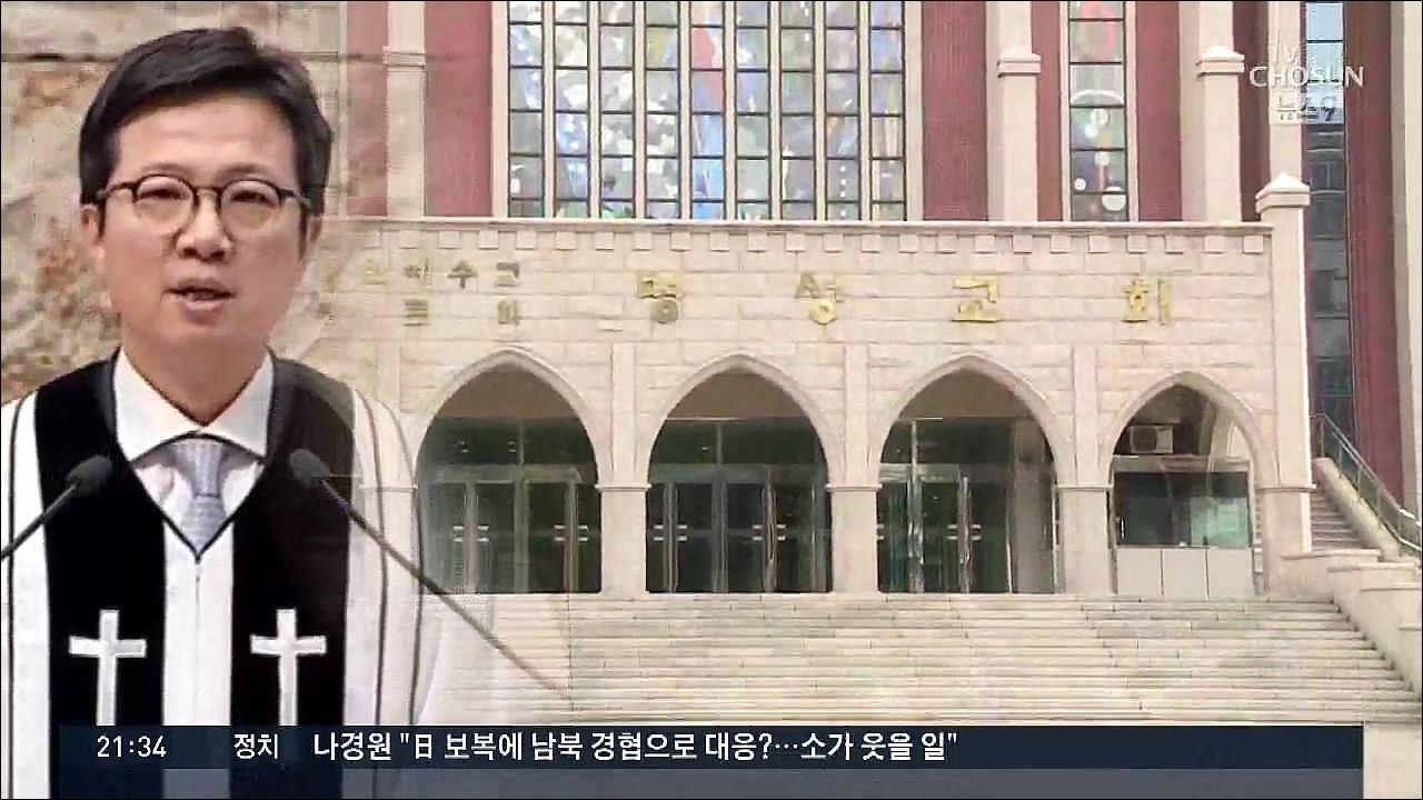 '명성교회 부자 세습 위법'…교단, 재심서 '청빙 무효' 판결