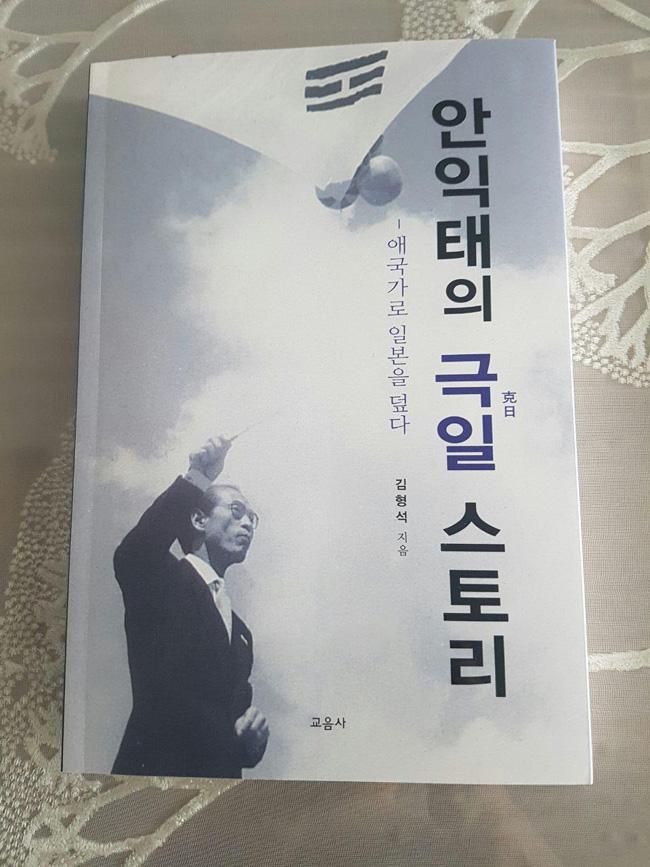 [신간] 안익태의 극일 스토리