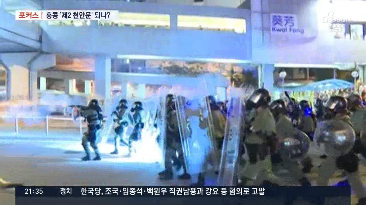 [포커스] 홍콩 공항 시위대 무력진압…'제2의 천안문' 우려