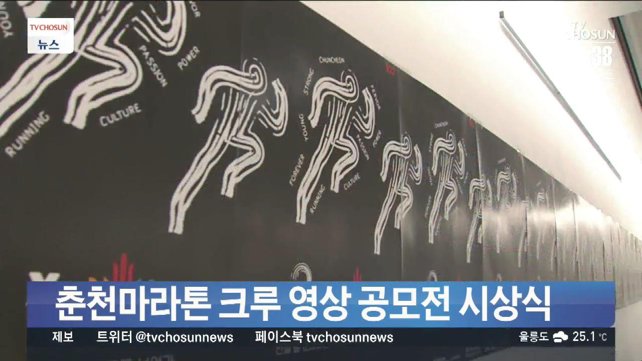 춘천마라톤 크루 영상 공모전 시상식 성황리 개최