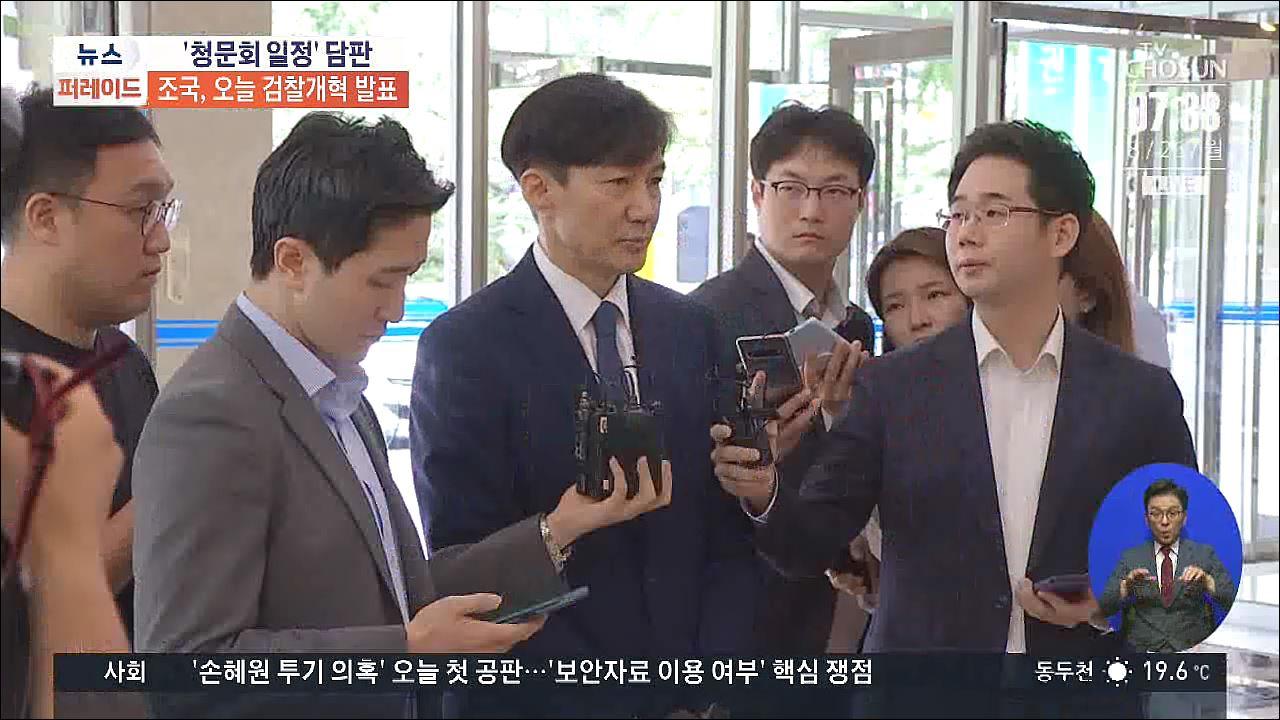'청문회 일정' 여야 담판…조국은 오늘 검찰개혁방안 발표