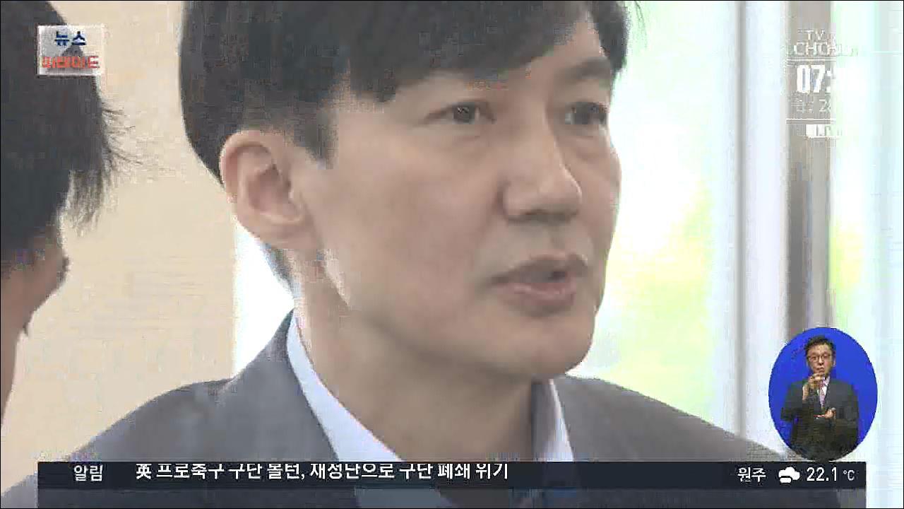 檢, '조국 의혹' 강제수사 돌입…후보자 가족도 출국금지