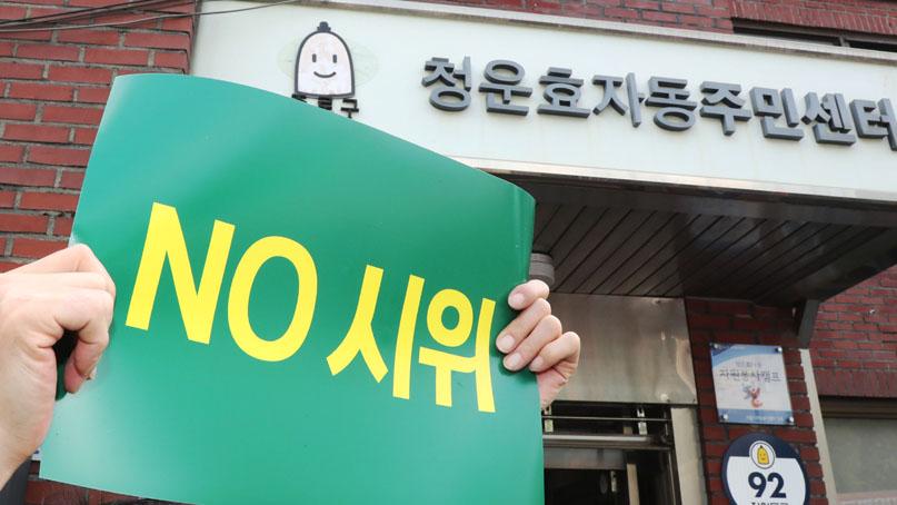 靑 인근 주민들 '집회 소음 못 참겠다'…2년만에 침묵 행진