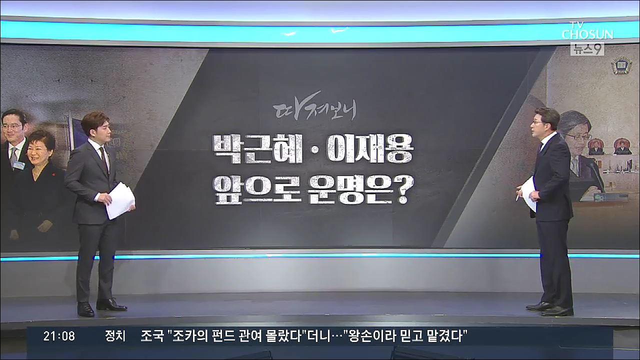 [따져보니] 박근혜·이재용의 운명은?