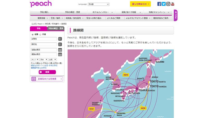 日피치항공, 한국 3개 노선 운항 중단…'한일 관계 악화 여파'