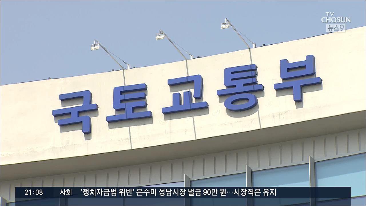 檢, '조국 펀드 의혹' 국토부 압수수색…'스마트시티' 자료 확보
