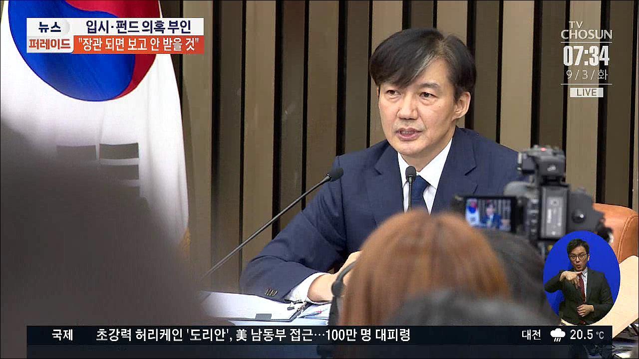 조국, '입시·펀드' 의혹 부인…'장관되면 수사 보고 안받을 것'