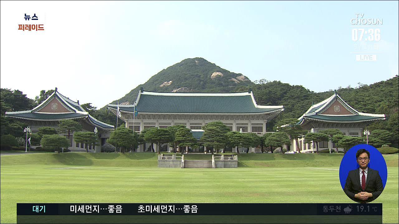 靑, 오늘 조국 등 6명 청문보고서 재송부 요청…임명강행 수순