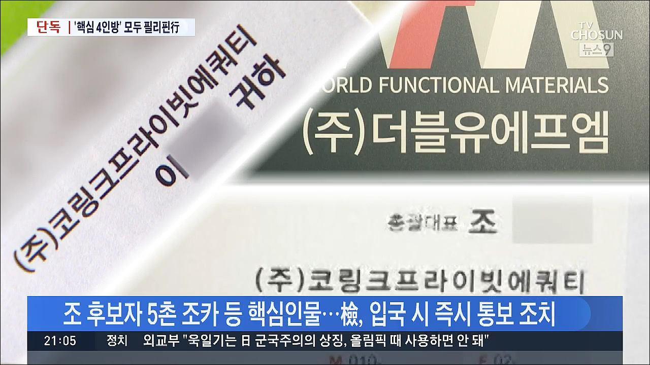 [단독] '조국펀드' WFM  CFO 역할 인물 출국…'4인방, 인터넷전화 챙겨 필리핀행'