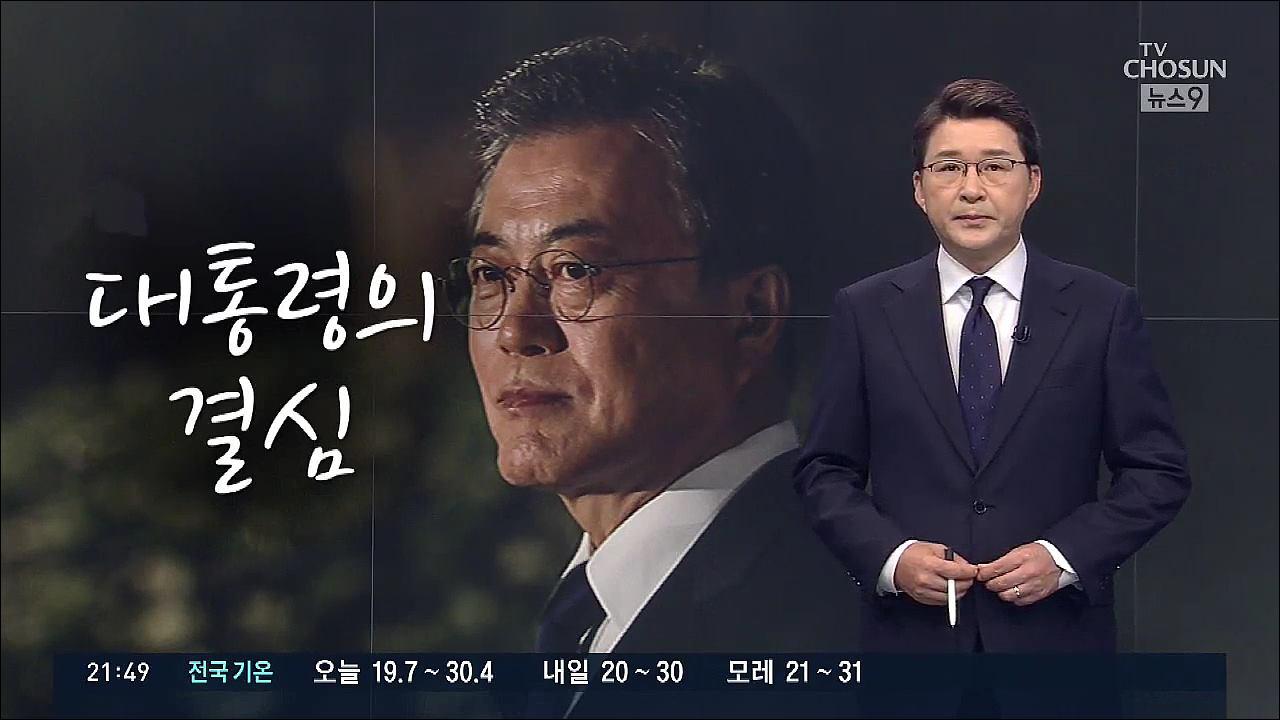 [신동욱 앵커의 시선] 대통령의 결심