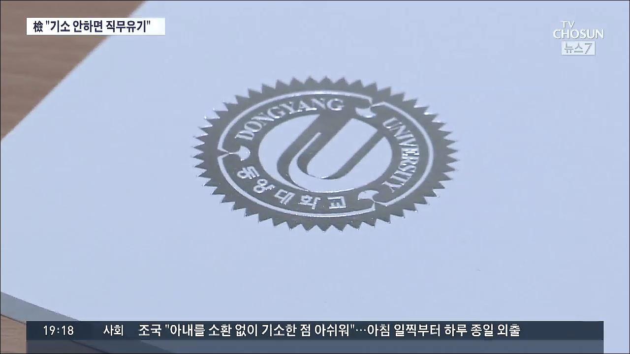 공소시효 만료 전 '조국 부인' 전격 기소…檢 '기소 안하면 직무유기'