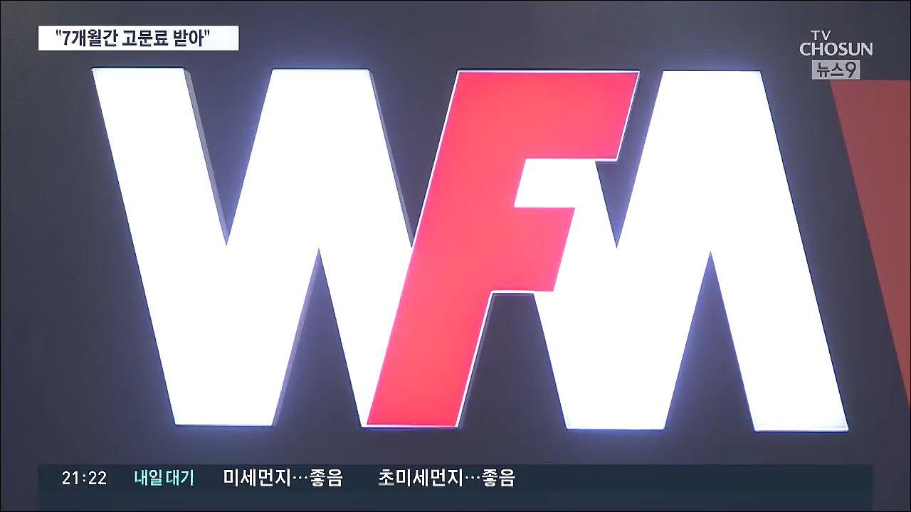 WFM, 정경심 교수에 7개월간 매달 200만원 고문료 지급