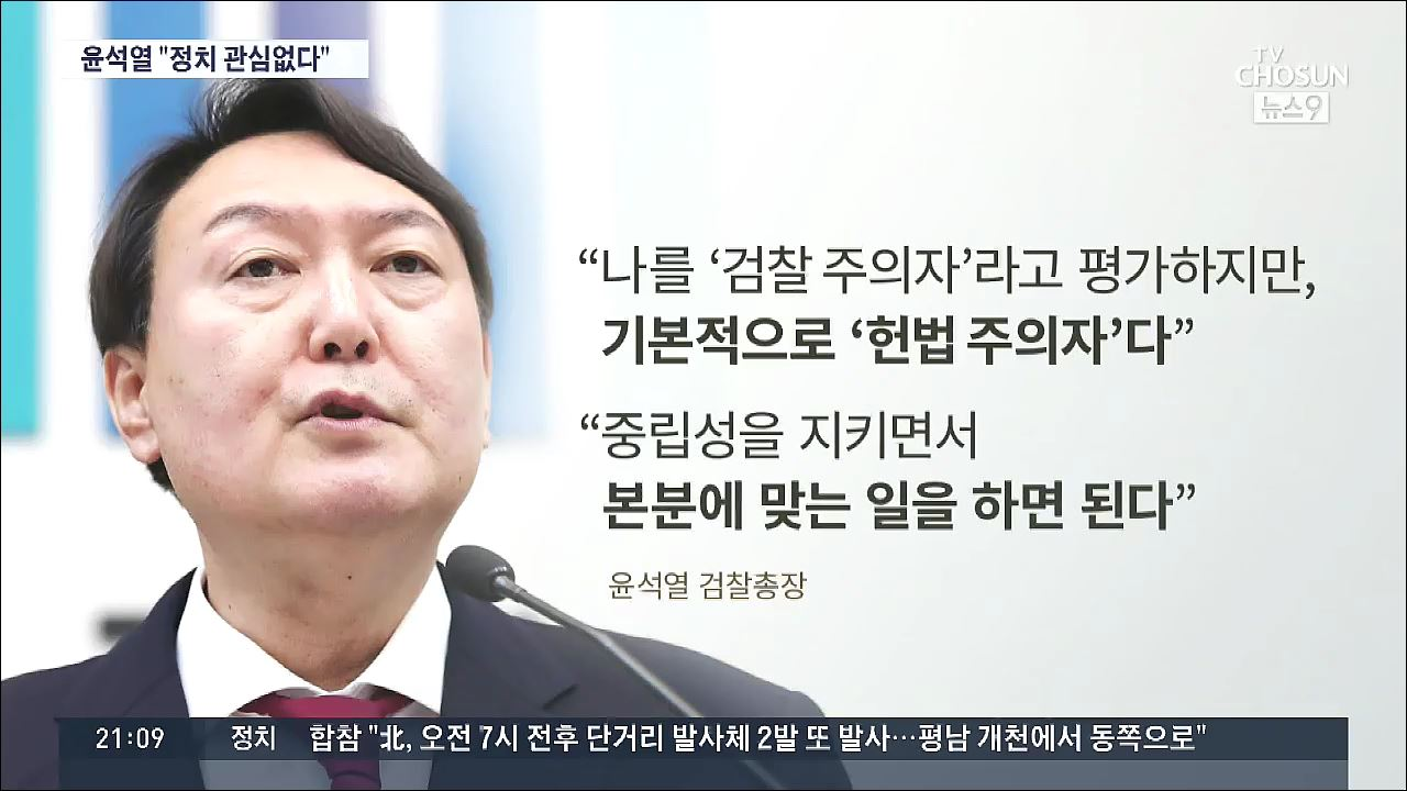윤석열 '난 헌법주의자, 정치 관심없다'…조국, 서울대에 휴직계