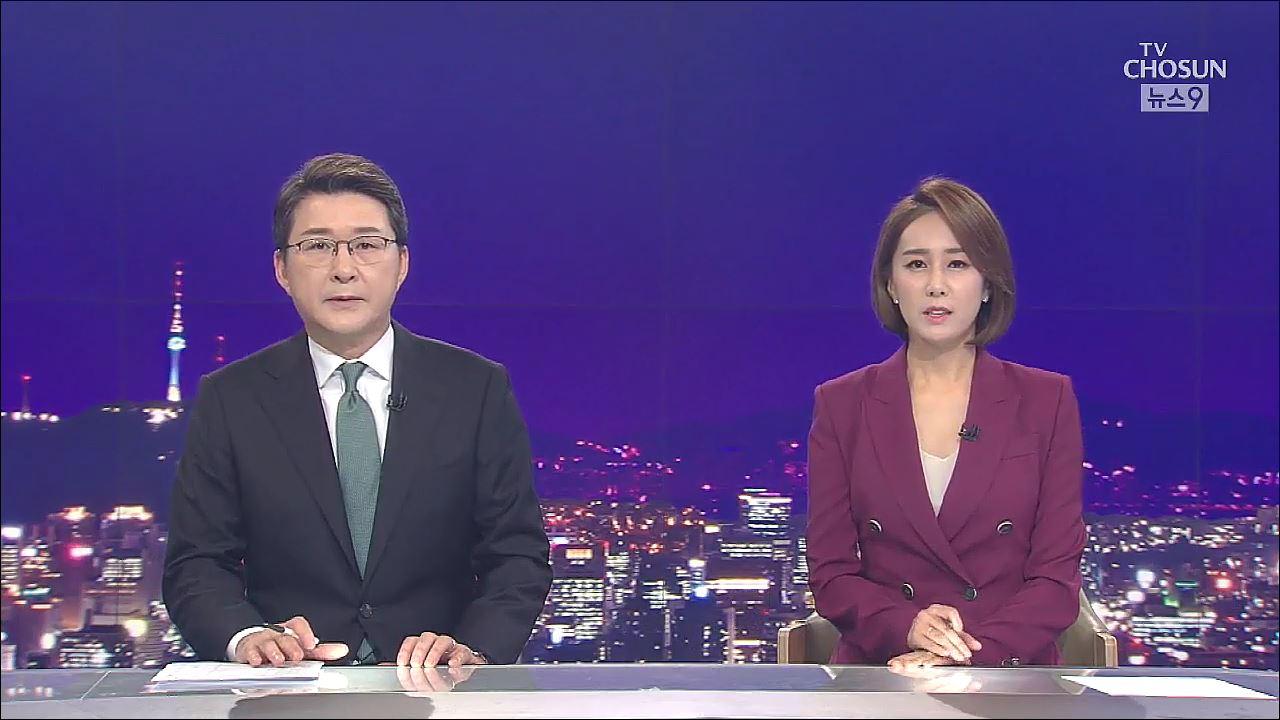 9월 10일 '뉴스 9' 클로징