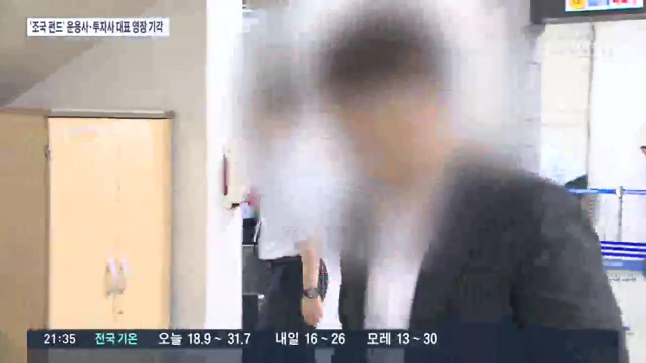 '조국 가족 펀드' 운용사·투자사 대표 구속영장 기각