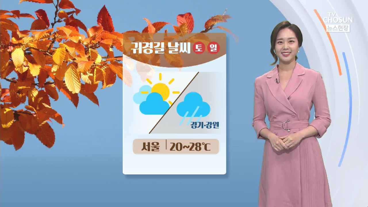 [날씨] 연휴 첫날 곳곳 비…낮에도 선선해요