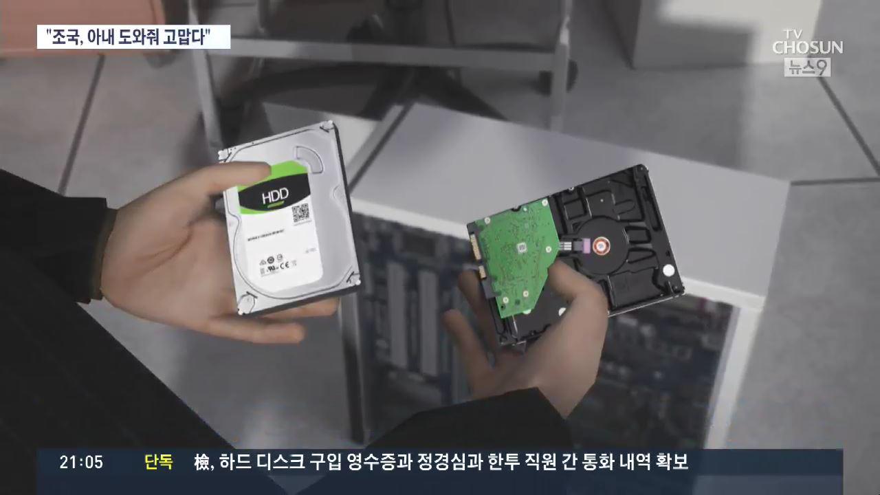 '조국과 마주쳐 대화도 나눠'…'교체하드 보관' 진술에 검사가 직접 확보