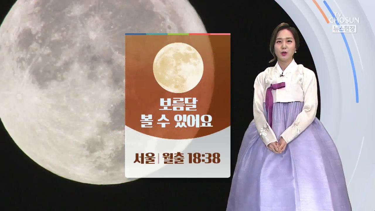 [날씨] 맑고 쾌청한 추석…'밤에 보름달 볼 수 있어요'
