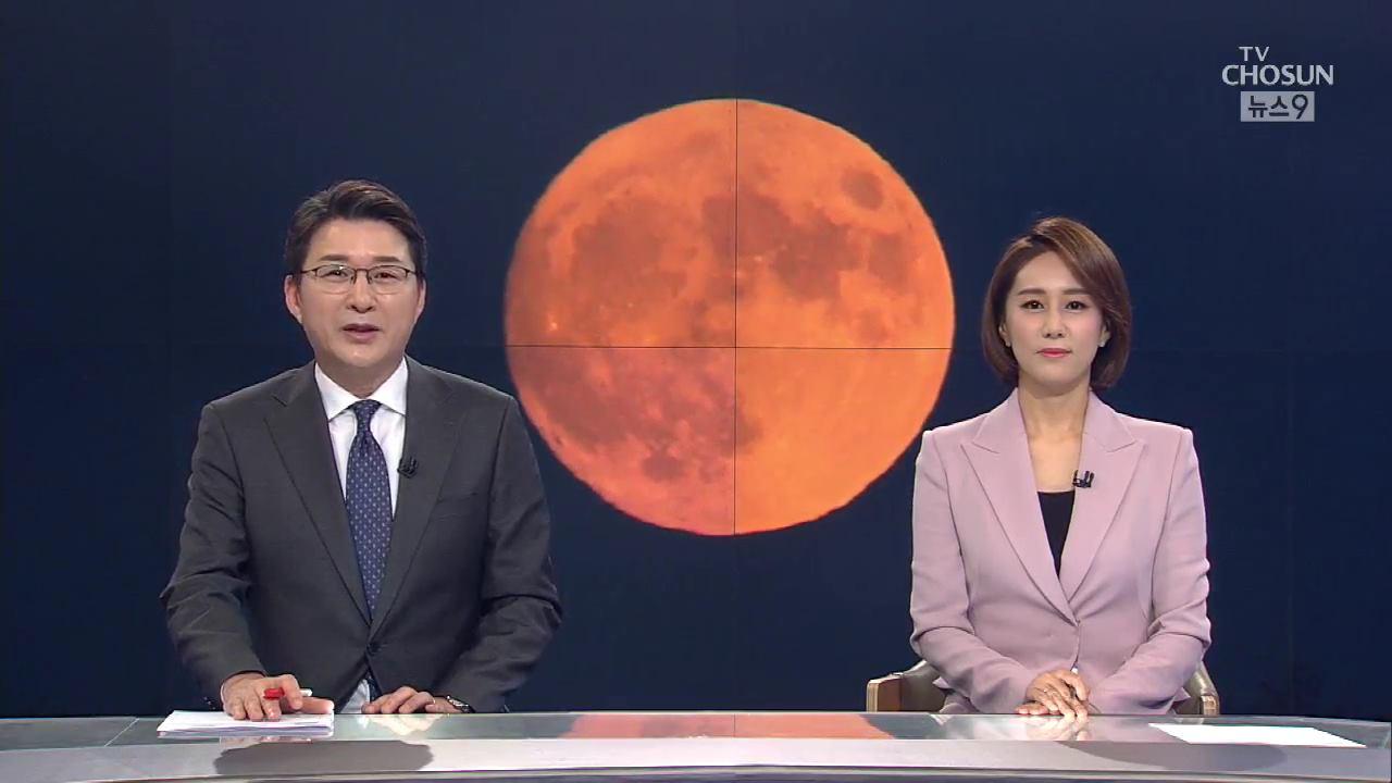 9월 13일 '뉴스 9' 클로징