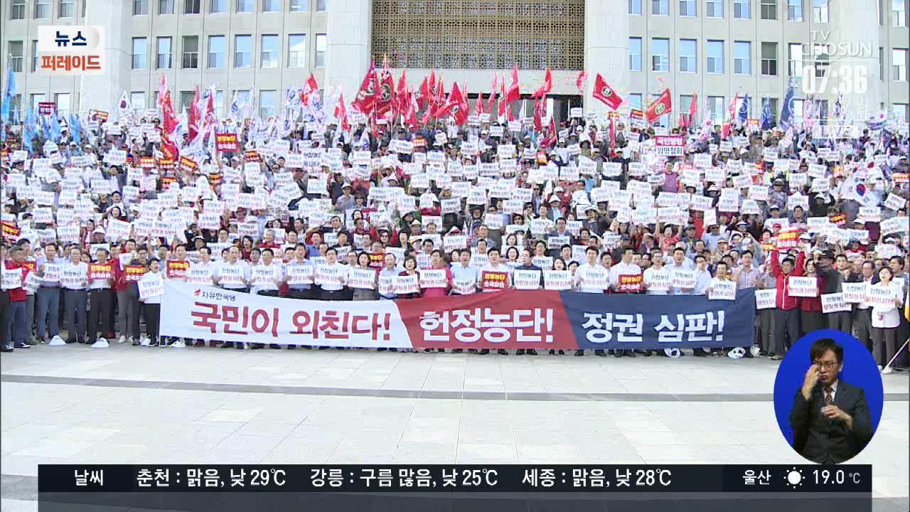 여야 '조국' 대치…당정 '검찰수사 언론공개 금지' 추진 논란