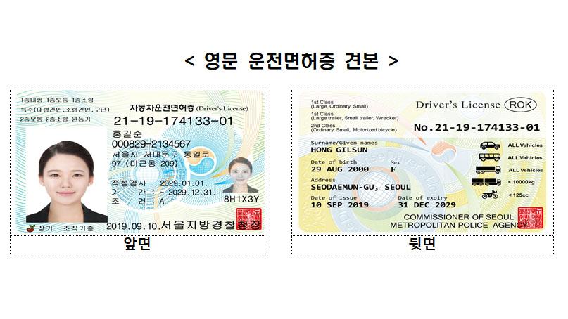 '33개국 통용' 영문 운전면허증 16일부터 발급