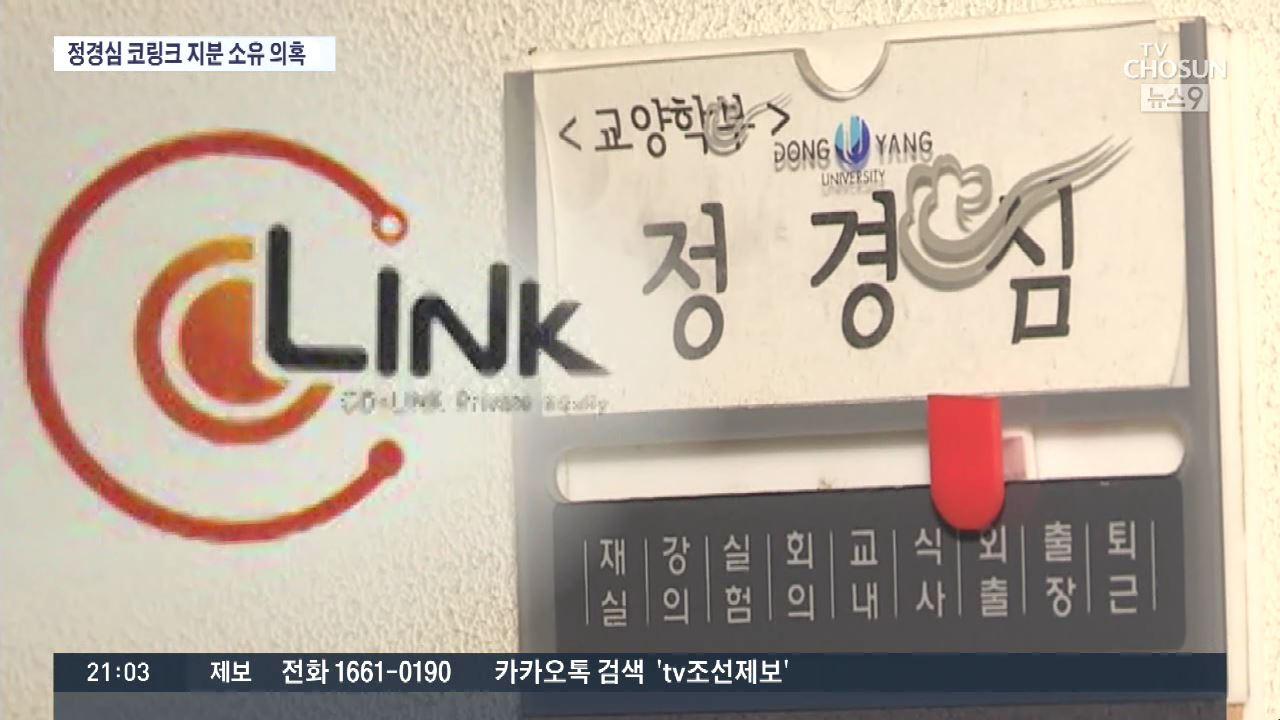 檢, 정경심 교수 '코링크 지분 소유 의혹'도 수사
