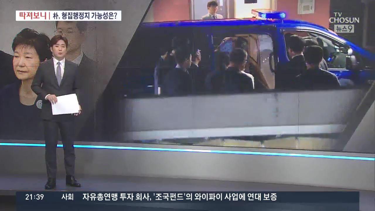 [따져보니] 박근혜 前 대통령 형집행정지 가능성은?