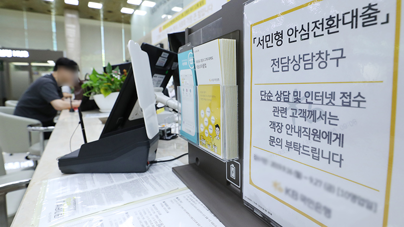 안심전환대출 이틀째 2.8조원 신청…금융위 '고정금리 부담 경감 방안 검토'