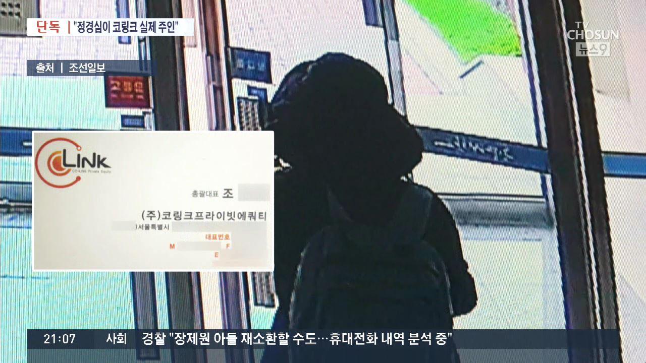[단독] 檢, 코링크 '정경심 회사' 판단…'11억 추가 투자 검토했다'