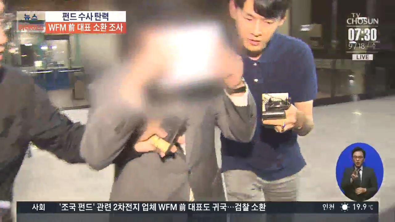 '해외도피' WFM 전 대표 검찰 조사…'사모펀드 수사' 탄력