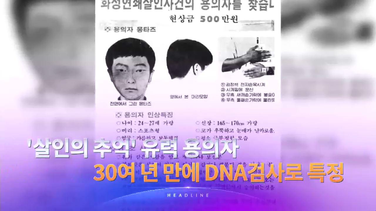 9월 18일 '뉴스 9' 헤드라인