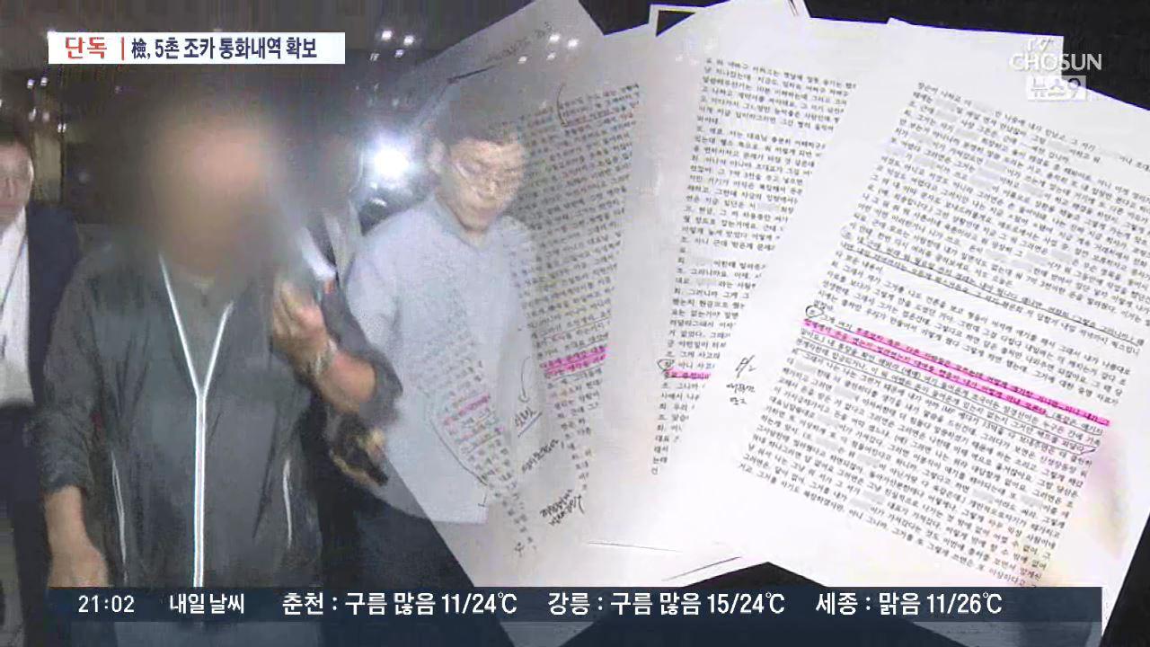 [단독] '조국 조카, 청문회팀과 조율 암시하..