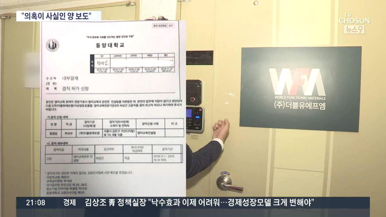 정경심 '추측이 사실인듯 보도…재판서 진실..